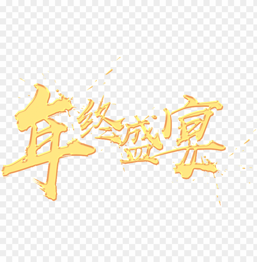 olden year end feast psd art word - calligraphy PNG image with transparent background@toppng.com