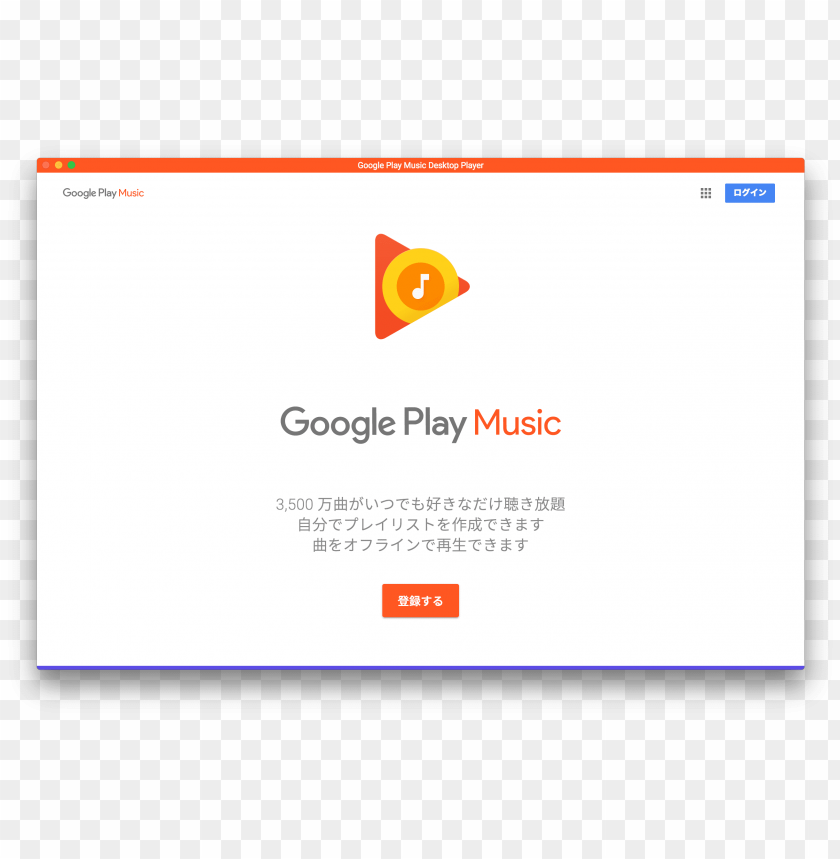 free PNG oogle play music desktop playerの使い方 - google PNG image with transparent background PNG images transparent