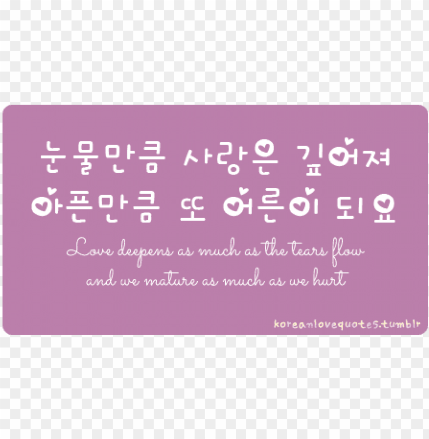 quotes in korean about love