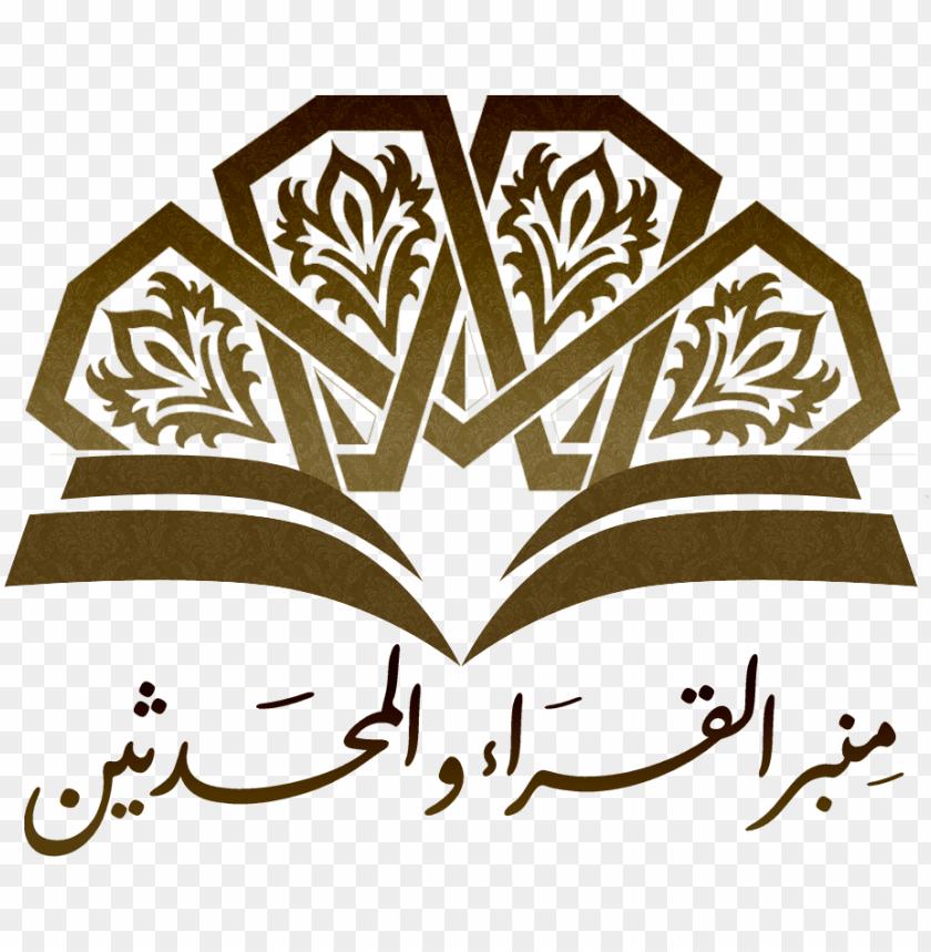 free PNG quran logo - al qura PNG image with transparent background PNG images transparent