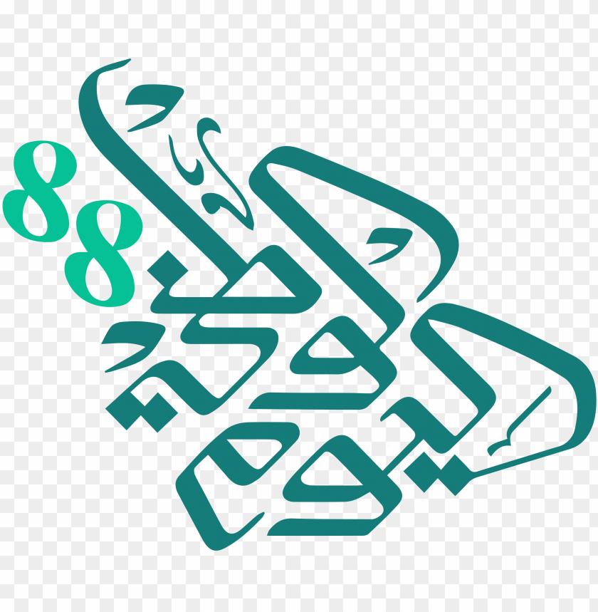 free PNG Download شعار اليوم الوطني 1440 png images background PNG images transparent