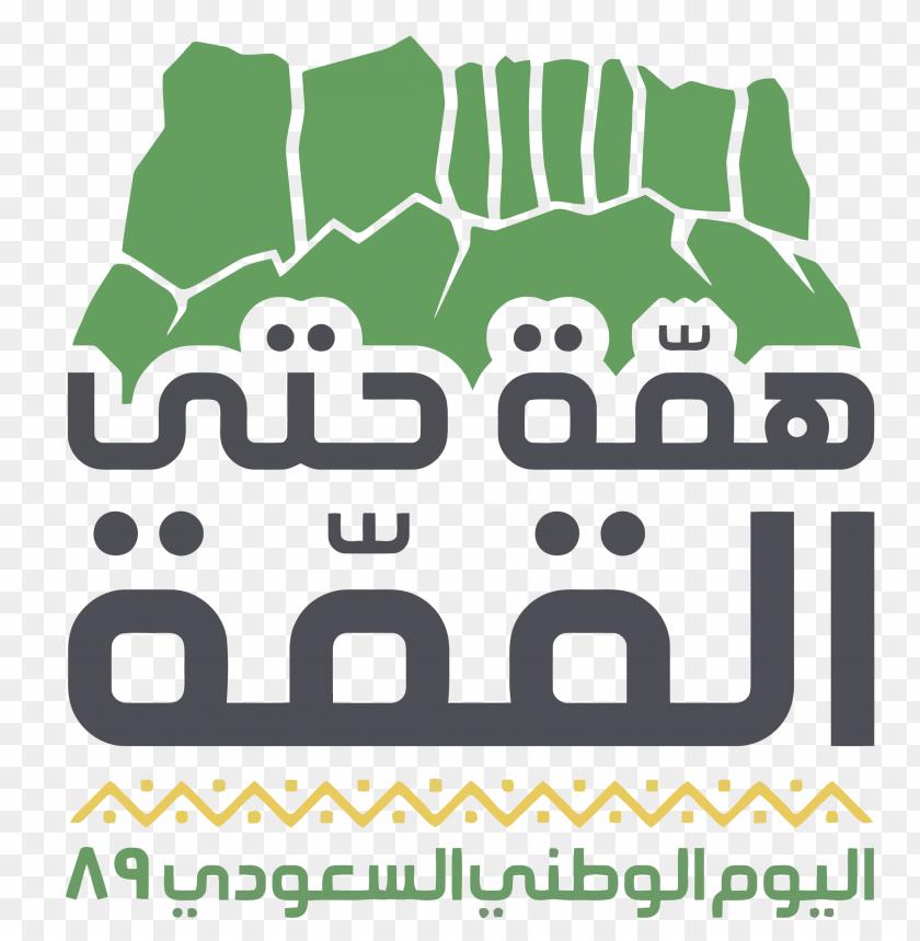 free PNG شعار اليوم الوطني السعودي ٨٩ PNG image with transparent background PNG images transparent