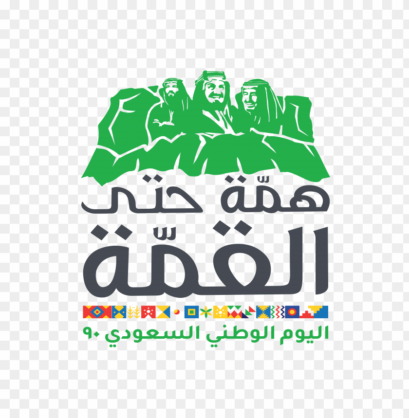 free PNG شعار اليوم الوطني السعودي ١٤٤٢ شعار اليوم الوطني السعودي 90 PNG image with transparent background PNG images transparent