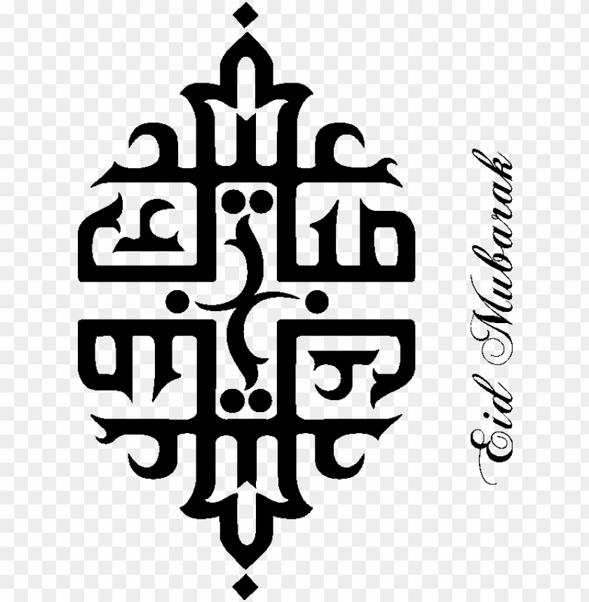 free PNG sticker calligraphie arabe - eid mubarak vector arabic PNG image with transparent background PNG images transparent