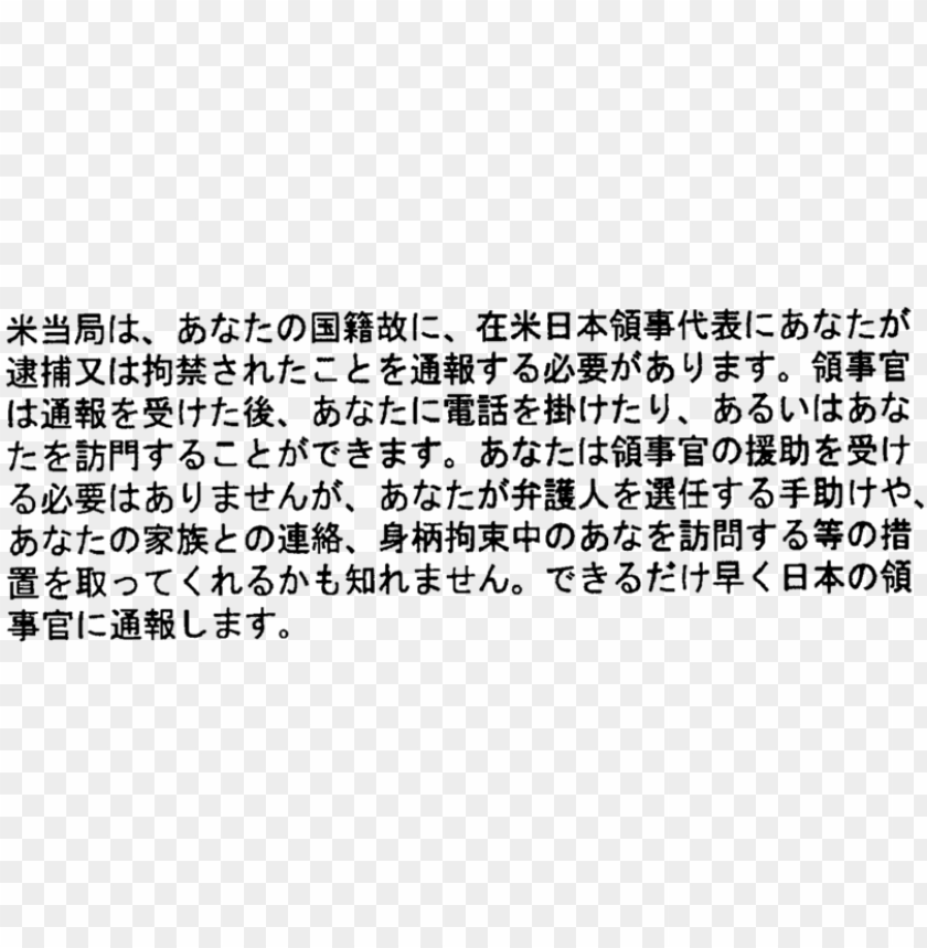 free PNG #text #japanese please give credit if used #freetoedit - japanese text PNG image with transparent background PNG images transparent