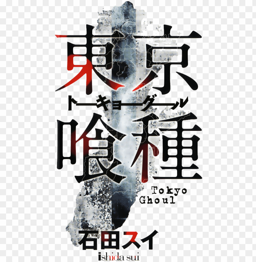 tokyo ghoul title logo png image with transparent background toppng tokyo ghoul title logo png image with