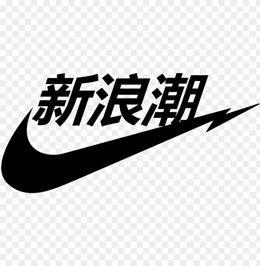 Vaporwave Nike Png Image With Transparent Background Toppng
