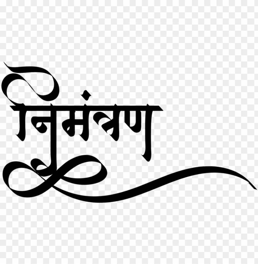 free PNG wedding symbols indian wedding symbols photoshop png - calligraphy PNG image with transparent background PNG images transparent